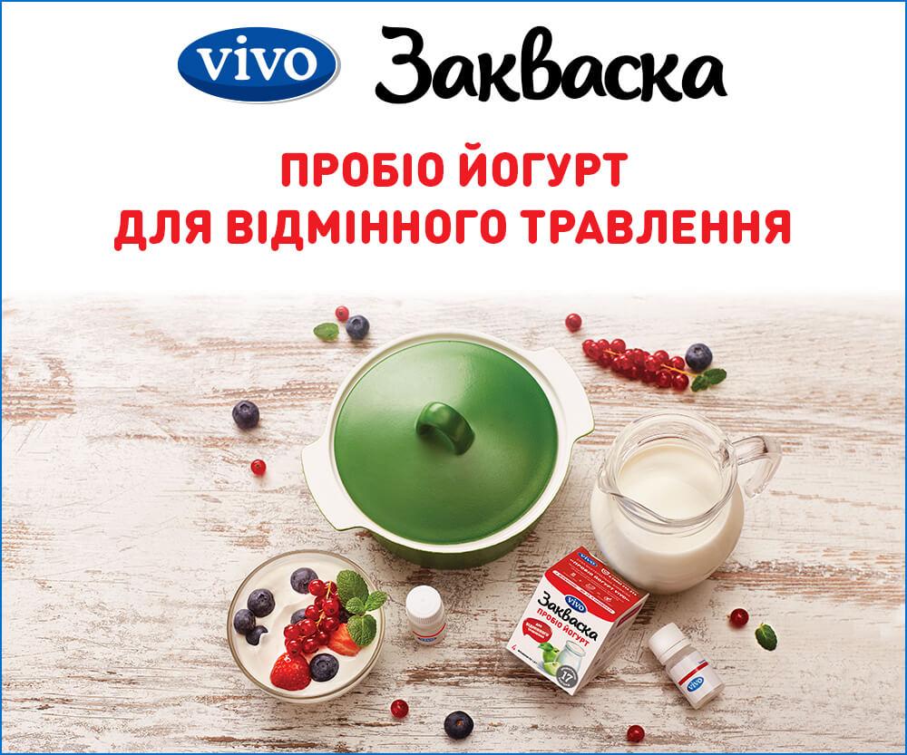 Пробіо Йогурт VIVO
