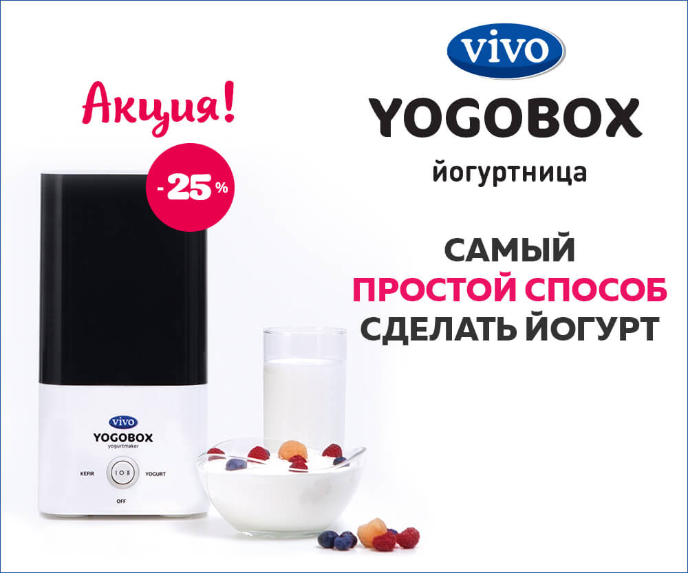 Йогуртница YOGOBOX VIVO