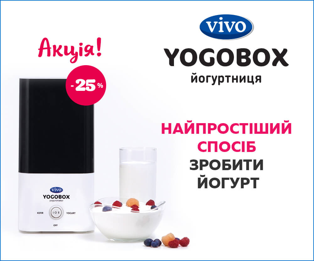 Йогуртниця YOGOBOX VIVO