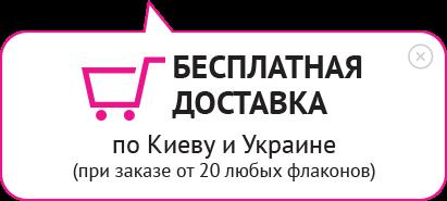 Бесплатная доставка по Киеву и Украине при заказе от 20 флаконов заквасок в любом ассортименте.