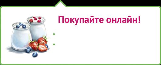 Бесплатная доставка по Киеву и Украине при заказе от 180грн.